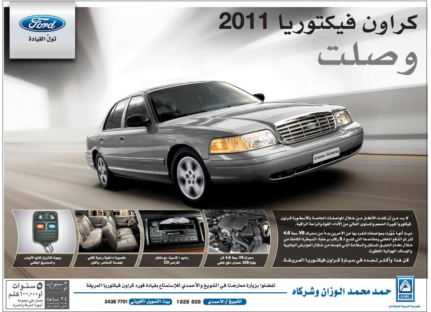 Ford Crown Victoria 2011 #12