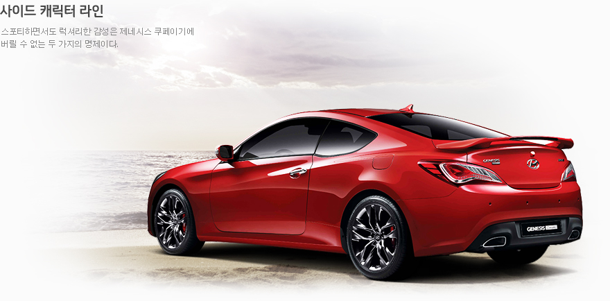 2014 hyundai genesis coupe information and photos momentcar. Black Bedroom Furniture Sets. Home Design Ideas
